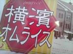 横浜オムライス.jpg